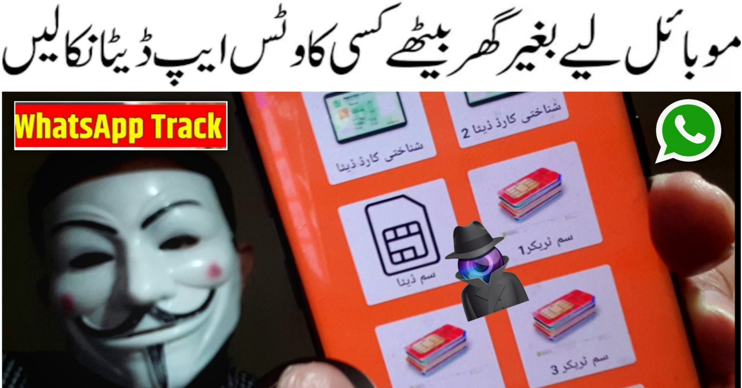 Trace Any Mobile Number Data in Pakistan 2021 Tricks
